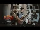 КняZz - Адель (Guitar cover by Andrey Tarasov)