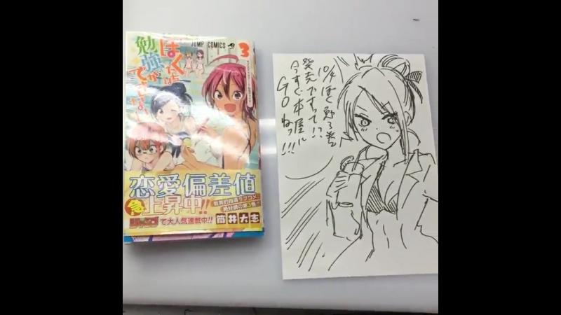 Bokutachi wa Benkyou ga Dekinai иллюстрация к 3 тому