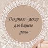 """Подарки ручной работы """"Декупаж - декор"""""""