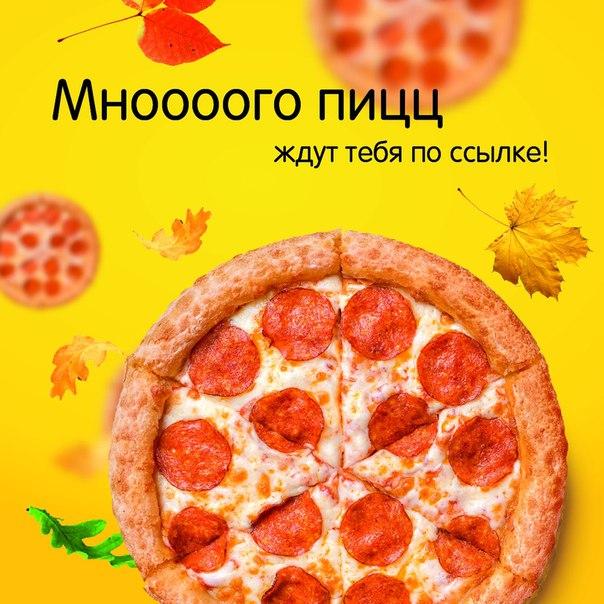 🔥🔥   Ребята в Додо дарят 100 пицц! Просто подпишись на их группу   vk