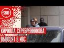 Кирилла Серебренникова вывозят из Следственного Комитета в изолятор временного содержания
