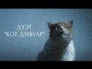 Кот-д'Ивуар - Улица Сталеваров (Валентин Стрыкало cover)