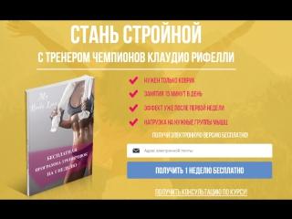 Фитнес дома # фитнес дома видео Бесплатная программа на 1 неделю Жмите