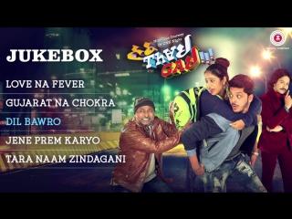 """""""had thai gai"""" gujarati full movie audio jukebox  zalak patel, riya gor, divya patil  hitesh chavda"""
