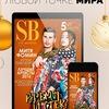 SB (StarBrothers) - онлайн-журнал (музыка)!