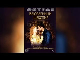 Влюбленный Шекспир (1998)   Shakespeare in Love