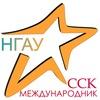 "ССК НГАУ ""Международник"""
