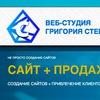 Веб-студия Григория Стешко