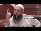 Мухаммад Хоблос - Никто не может меня судить (Мощная речь) [☆720P ᴴᴰ☆]