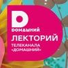 Лекторий телеканала «Dомашний»