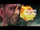 Большое Кино на ТНТ - Крепкий Орешек