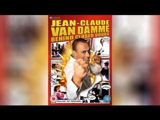 Жан-Клод Ван Дамм За закрытыми дверями (2011)   Jean Claude Van Damme: Behind Closed Doors