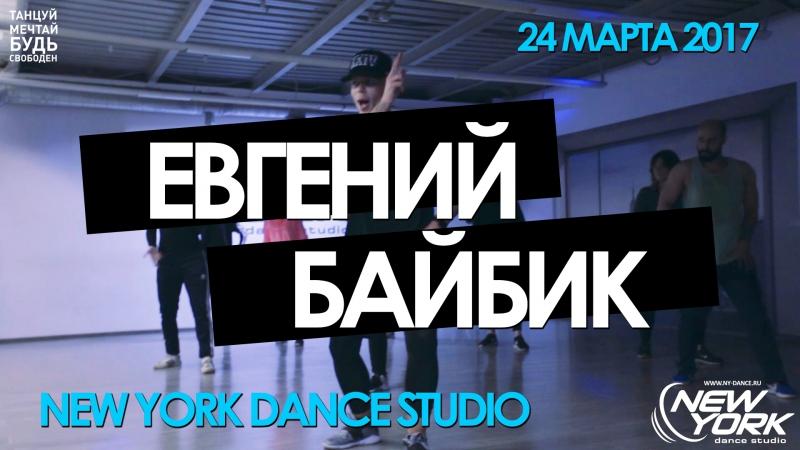 Евгений Байбик 24.03   New York Dance Studio 2017