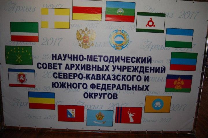 В Зеленчукском районе прошло совместное заседание научно-методических советов архивных учреждений СКФО и ЮФО
