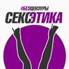 СЕКСЭТИКА | СЕКС ТРЕНИНГИ / УРОКИ СЕКСА (18+)