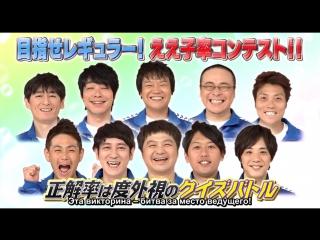 Gaki No Tsukai #1103 (2012.04.29) - Good Kid Contest (Rus Sub, русские субтитры)