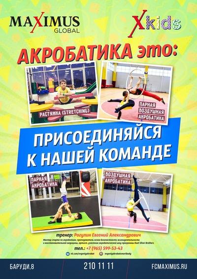 Evgeniy Enjoy-Acrobatics