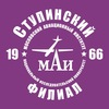 Студенческий актив Ступинского филиала МАИ