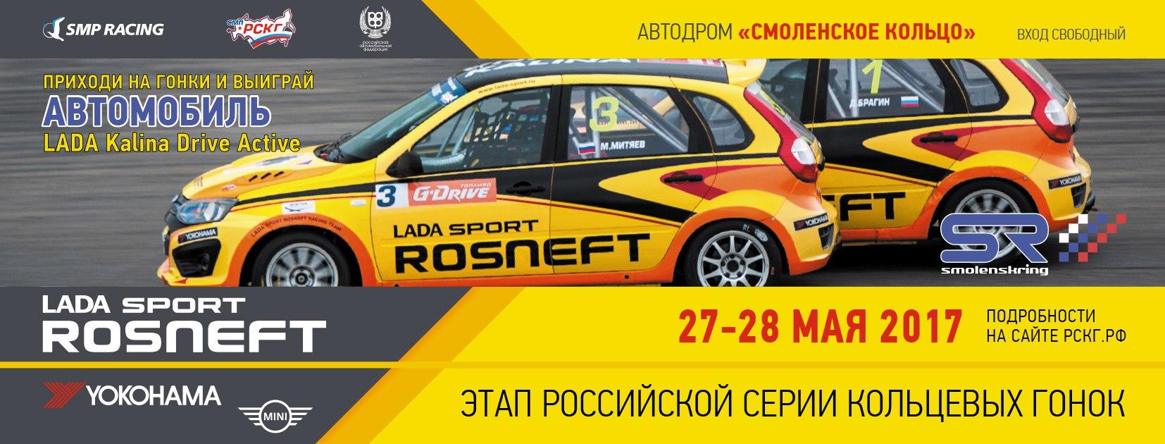 Второй этап российской серии кольцевых гонок в Смоленске!