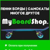 MYBOARDSHOP Лонгборды Самокаты Круизеры
