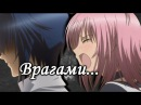 Грустный аниме клип MIX - Врагами... Совместно с Kate Fox
