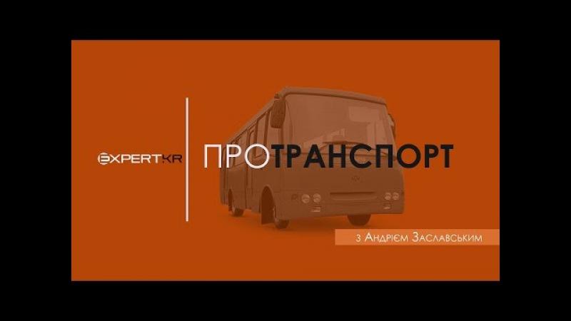 ПРОТРАНСПОРТ із Андрієм Заславським | Чому маршрутки не пускають на проспект Пі ...