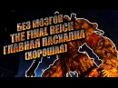 [БЕЗ МОЗГОВ] - The Final Reich | ГЛАВНАЯ ПАСХАЛКА (хорошая) - 8