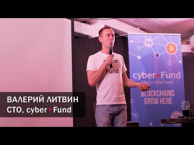 Валерий Литвин | Летние Блокчейн Митапы | Тема 2