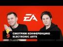 E3 2017: Антон Белый и Дима Злотницкий смотрят конференцию Electronic Arts