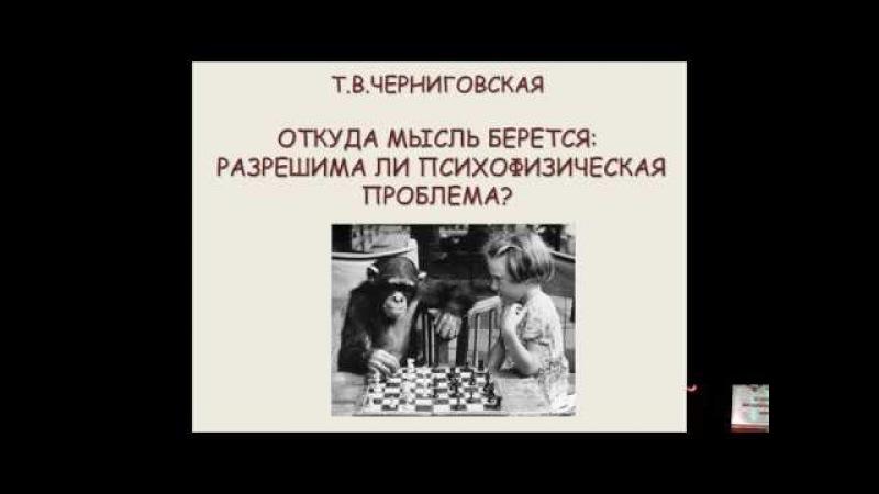 ВГМУ Бурденко Съезд Физиологов Пленарная лекция «Откуда мысль берется?»
