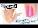 Лайфхак: Как починить/заклеить сломанный ноготь?   How to fix a broken nail? Lifehack DIY