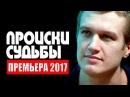 Происки судьбы 2017 Мелодрама, Русская новинка о любви