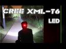 РЕАЛЬНО МОЩНЫЙ НАЛОБНЫЙ ФОНАРЬ CREE XML Т6 ИЗ КИТАЯ С АЛИЭКСПРЕСС ОБЗОР НОЧНЫЕ ТЕСТЫ