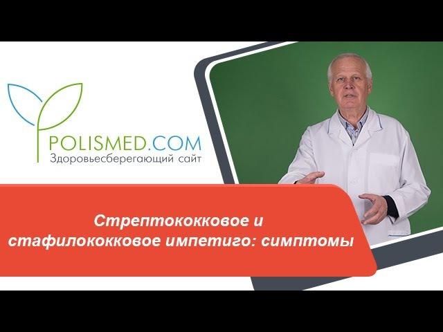 Стрептококковое и стафилококковое импетиго симптомы