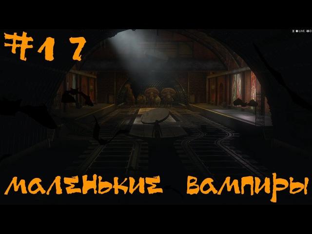 Syberia 3 (Сибирь 3) Прохождение | Маленькие вампиры | 17