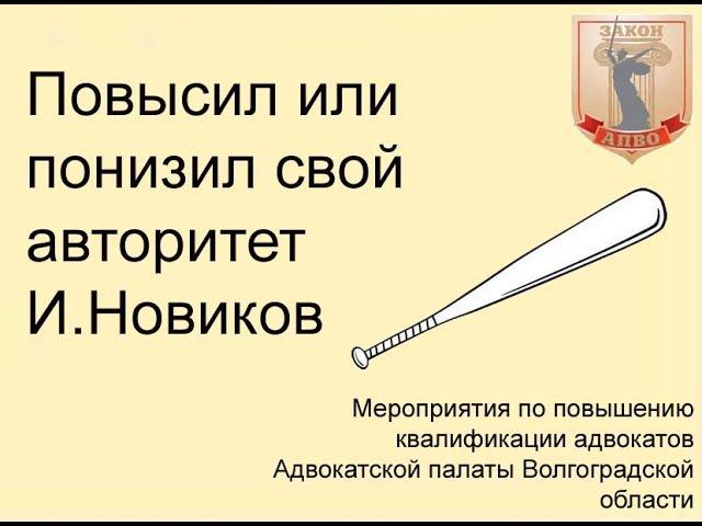 Повысил или понизил свой авторитет И.Новиков