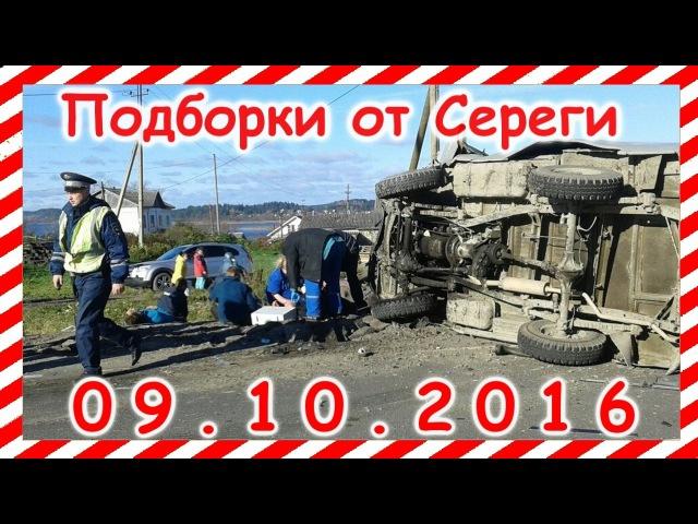 Новая подборка дтп и аварий за сегодня 09.10.2016 группа: vk.com/avtooko сайт: avtoregik.ru Предупрежден значит во