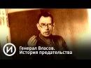 Генерал Власов История предательства Телеканал История