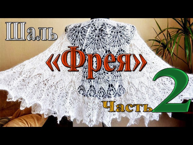 Шаль Фрея. Часть 2. С 26 до 38 ряда.(Shawl Freya. Part 2. From 26 to 38 series)