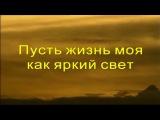 Гимны Надежды 250 Пусть жизнь моя как яркий свет(-)