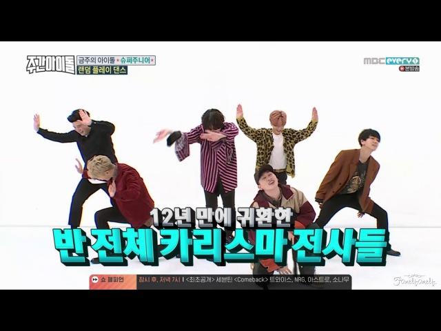 171108 SUPER JUNIOR [슈퍼주니어] - Random Dance @ Weekly idol [주간 아이돌]
