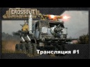 Crossout l Мой первый драндулет l Или мусорные войны l