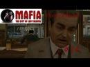Прохождение Mafia: Миссия 14 - Бон Аппетит
