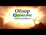 Обзор Overcast - Walden and the Werewolf