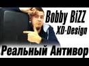 Bobby Bizz XD Design. Теперь под Защитой!