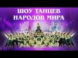 Шоу Танцев Народов Мира (Интервью с Алиной Шарипжановой)