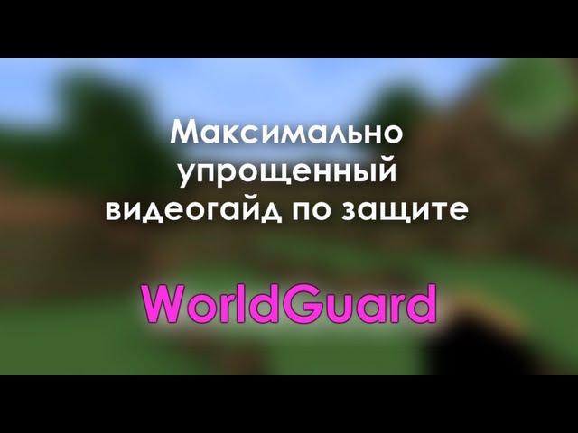 Гайд по привату территории на сервере. WorldGuard