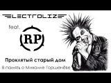 ELECTROLIZE feat. Realie Project - Проклятый Старый Дом Король и Шут cover