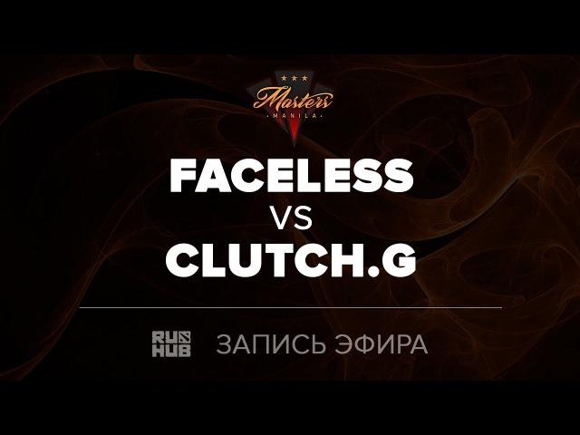 Faceless vs Clutch Gamers, Manila Masters, game 1 [Maelstorm, LightOfHeaven]