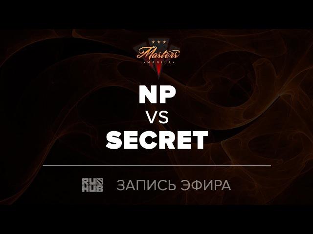 Team NP vs Secret, Manila Masters, game 2 [Maelstorm, LightOfHeaven]